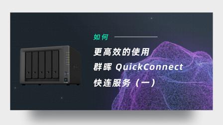如何更快的使用群晖QC快连服务(上)