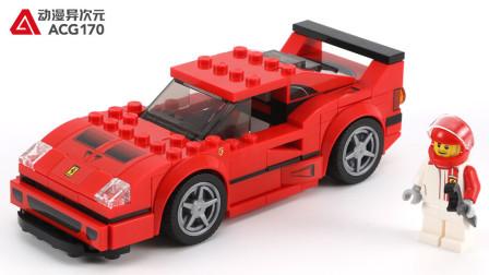 乐高积木玩具系列 超级赛车 75890 法拉利F40