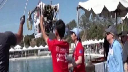 国际水下机器人赛 中国高校成功卫冕 每日新闻报 20190809 高清版