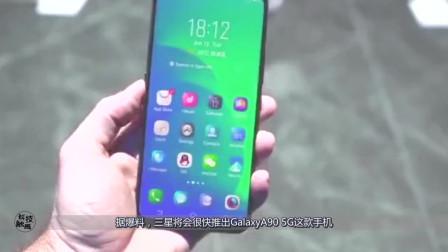 三星GalaxyA905G基本信息泄露,骁龙855+6.7英寸+5G,网友:想入手了!