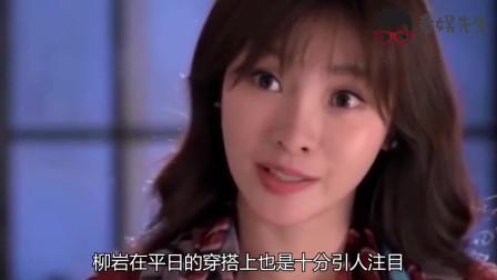 39岁的柳岩为啥没人娶?当她穿塑料衣现身时,网友:这谁顶得住