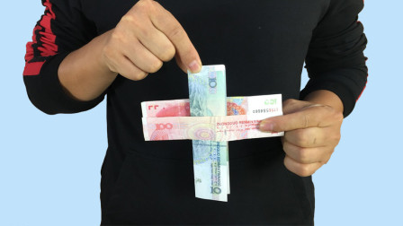 为什么两张钞票互相穿越,钞票没有任何破损!原来这么简单
