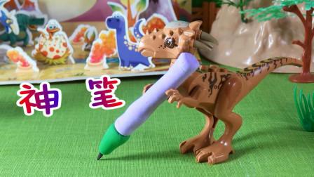 45 肿头龙捡到一个神笔 画出一个真的霸王龙 赶紧跑开了