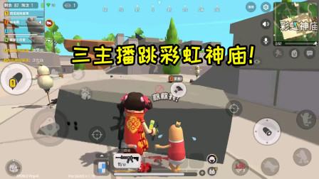 香肠派对手游:三主播跳彩虹神庙,紫絮捡到信号枪,差点被团灭!