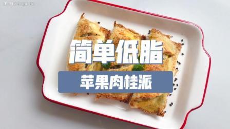 【苹果肉桂派】 简单又低脂自己在家做吃起来0负担