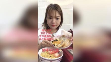 可丰盛了 蟹棒辛拉面香芋蛋黄酥糯米烧卖泡菜王饺子