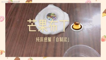 芒果布丁—自制质感泥