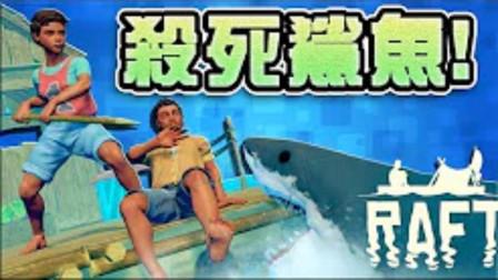 Songsen 我們終於殺死了鯊魚!很沒有意義的超長樓梯!- 2 - Raft (孤海生存) 搞笑精華