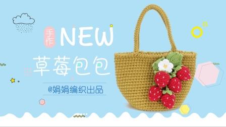 娟娟编织439集网红时尚草莓包包diy编织手工教程二简单织法
