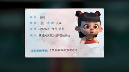 """《魔童降世》身份证""""曝光"""":敖丙仅3岁,哪吒的住址闪瞎了眼"""