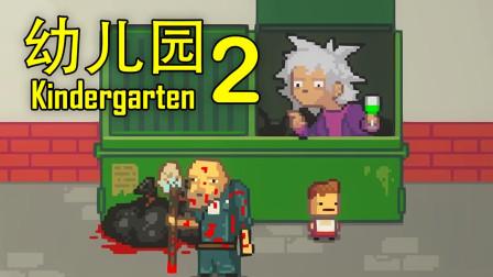 两个清洁工的战争! | Kindergarten 2 #1