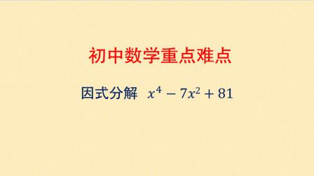 初中数学因式分解  中考真题解析 配方法必须要掌握