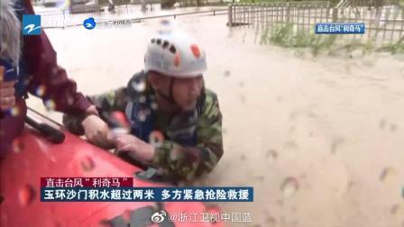 """浙江卫视《直击台风""""利奇马""""》特别直播"""