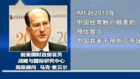 新闻30分 2019 IMF重申人民币汇率符合中国经济基本面