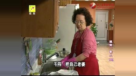 搞笑一家人:和老公一起做爱情蛋糕做着做着就开始打起来了