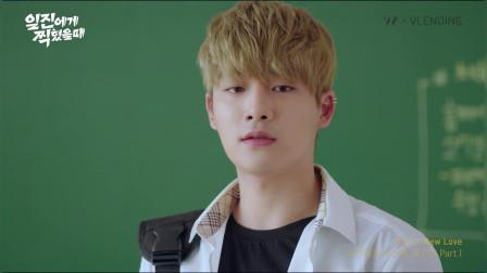 「OST」被不良少年盯上 OST Part.1( NCT U(金道英, 郑在玹) - New Love)