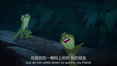 公主与青蛙:他们一路听着萤火虫的浪漫爱情故事