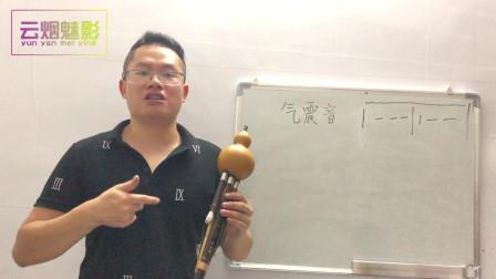 葫芦丝教学:腹部发音的气震音学习,加强气势的方法!