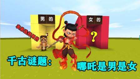 迷你世界:千古谜题:哪吒是男孩女孩?小表弟看过之后说是男孩