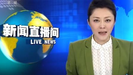 新闻直播间 2019 永嘉县突发山体滑坡形成堰塞湖并决口 造成13人 16人失联