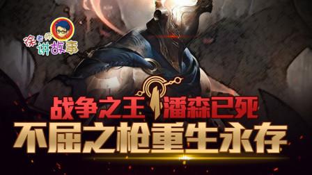 徐老师讲故事109:战争之王潘森已死 不屈之枪重生永存