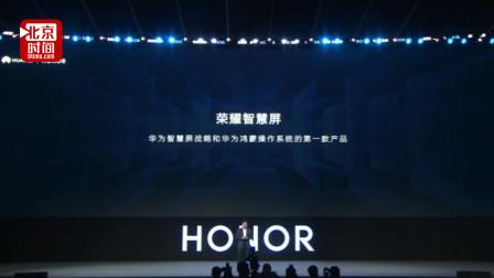 余承东:荣耀智慧屏首款搭载鸿蒙系统产品 将会改写这个时代