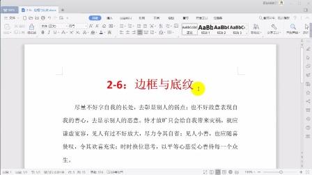 WPS2019文档视频教程 边框与底纹怎么设置