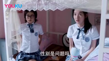 美女老师突击检查女生宿舍,不料掀开被子一看,老师脸都红了