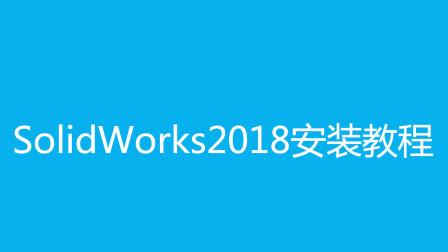 solidworks2018安装教程方法视频步骤软件下载