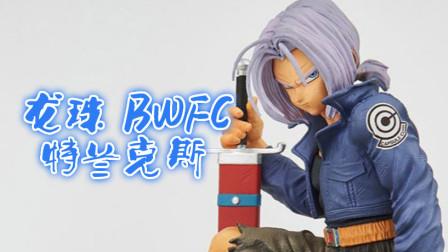 [玩具废柴]分享418 龙珠 第二届 BWFC 特兰克斯 武道会