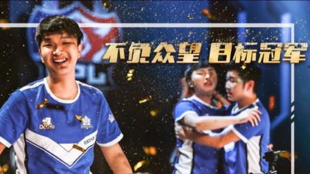 世冠杯決賽開啟,eStar能夠翻過前輩大山,獲得KPL最高榮譽?