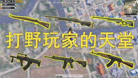 和平精英:打野玩家的福音,空投武器随便捡,大菠萝M24拿到手软!