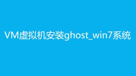 VM虚拟机安装ghost_win7系统教程
