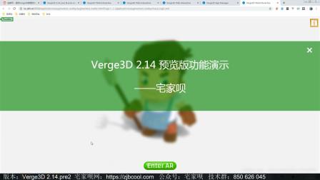 Verge3D 2.14 pre2新功能演示-AR模式