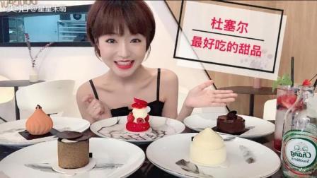 曲江创意谷【杜塞尔法式甜品】~️