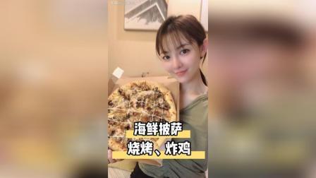 吃不胖的七七 烧烤 披萨 炸鸡