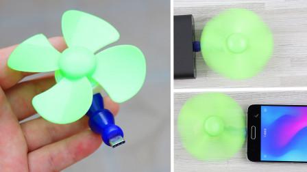 简单自制手机小风扇 手工制作Type-C接口OTG散热小电扇