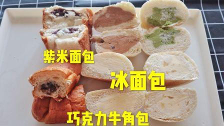 夏日爽歪歪之冰面包系列~ 还有紫米面包和巧克力牛角包哦