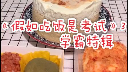 吃播「酱鱼吃八方」7月甜品合集3 爆浆蛋糕 雪媚娘 肉松 毛巾卷 泡芙