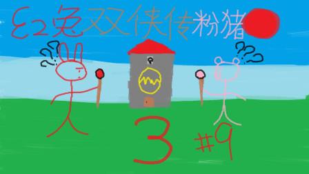 【红叔】红兔粉猪双侠传3 麻瓜冒险 第九集 我的世界