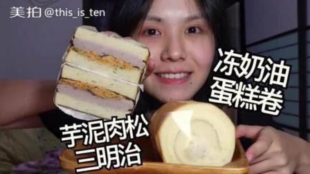 芋泥肉松三明治 冻奶油蛋糕卷