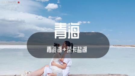 暑假自驾游vlog2青海湖茶卡盐湖