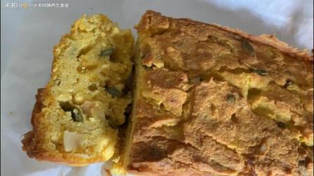 南瓜磅蛋糕 无糖无淀粉烘培 生酮甜点