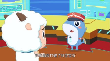 喜羊羊与灰太狼 : 时空管理员帮大家找到了村长和喜羊羊