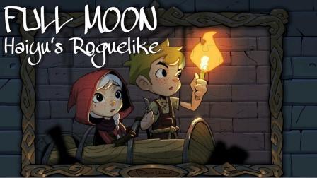 【海域】FULL MOON月圆之夜ep.1丨小红帽骑士的第一次?外出?