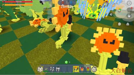 迷你世界 游戏真好玩 植物大战僵尸黑夜版 皇家圣灵豌豆炮太厉害了    迷你世界清水汤大米大白解说