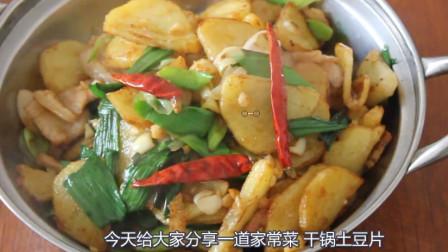 干锅土豆片家常做法,脆嫩鲜香,香辣可口,在家也能轻松搞定