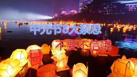 """中元节为什么称为""""鬼节""""?七月半里这8个禁忌还是要遵守!"""