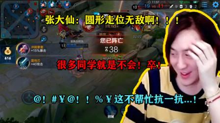 张大仙:看到没,圆型翻滚法简直就是无敌!妲己:你在说什么啊?