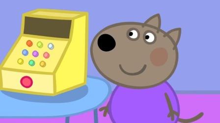小猪佩奇 第三季 英文版 佩奇扮演商店收银员,体验到了努力工作的感觉